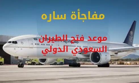 مفاجأة ساره موعد فتح الطيران السعودي الدولي 2021
