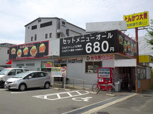 とんかつ大将@筑紫通り店の外観