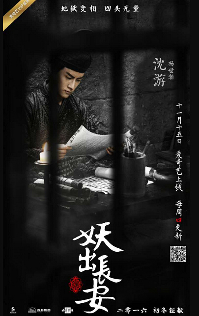 Demon Out of Chang An / Yao Chu Chang An China Drama