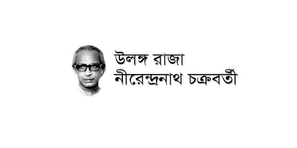 উলঙ্গ রাজা - নীরেন্দ্রনাথ চক্রবর্তী
