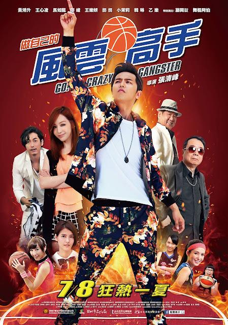 風雲高手 (Go! Crazy Gangster, 2016)
