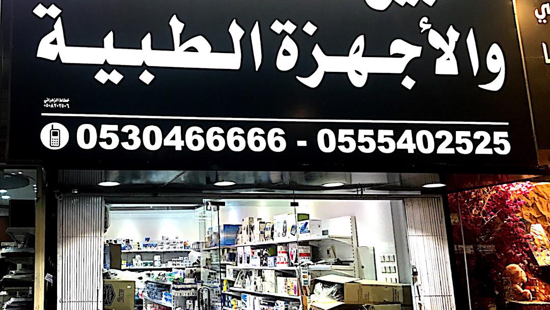 مستلزمات واجهزة طبيه البحث والمعرفه متجر مستلزمات وادوات واجهزة طبيه الرياض