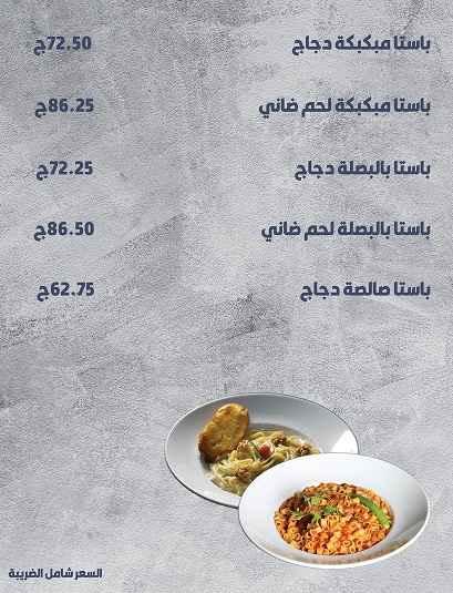 منيو مطعم التراث الليبي 5
