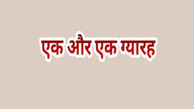Billi Aur Bandar Ki Kahani