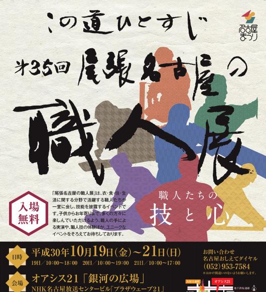 第35回 尾張名古屋の職人展 2018年