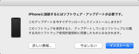 iPhone SE(第2世代)をMac miniにつなぐと「iPhoneに接続するにはソフトウェアアップデートが必要です。」というアラートが出た