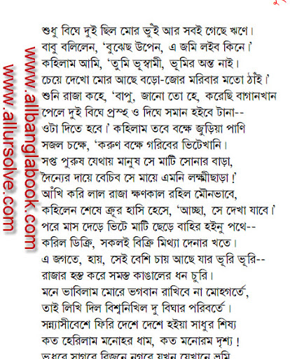 Dui Bigha Jomi(২ বিঘা জমি) Kobita By Rabindranath Thakur