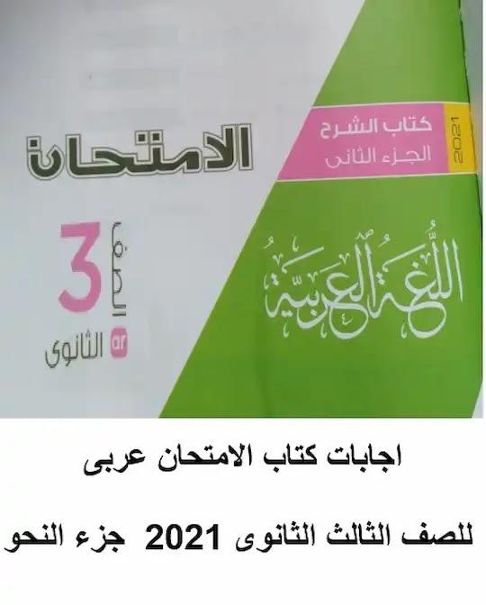 اجابات كتاب الامتحان عربى للصف الثالث الثانوى 2021  جزء النحو