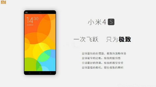 Poster allegedly shows off the Xiaomi Mi4S