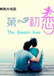The Fanatic Love China Movie