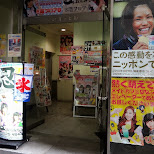 creepy Maid Cafes in the back alleys of Akihabara in Akihabara, Tokyo, Japan
