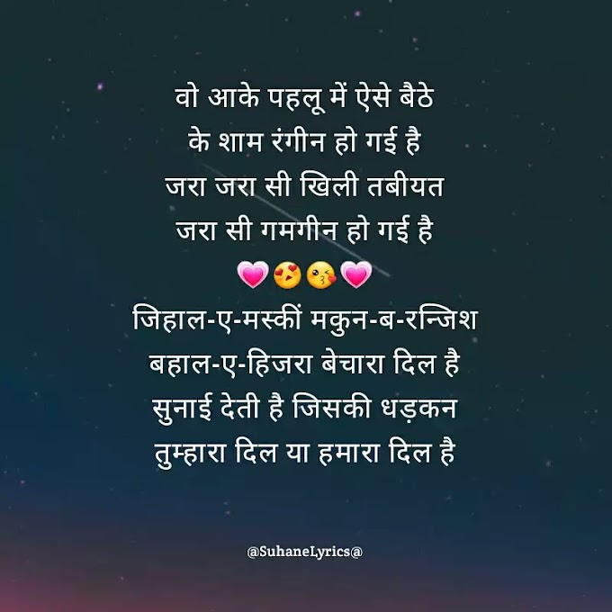 जिहाल-ए-मस्कीं मकुन || Zihale Masti Mukund Ranjhish Lyrics in Hindi/English ||