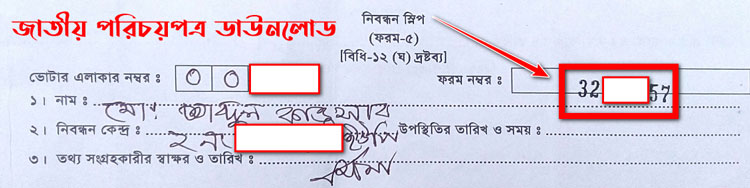 Nid Card Download 2021 Bangladesh