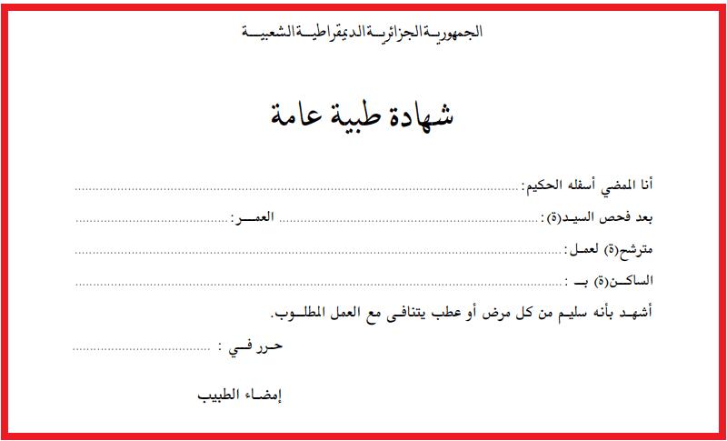 نموذج شهادة طبية الجزائر pdf