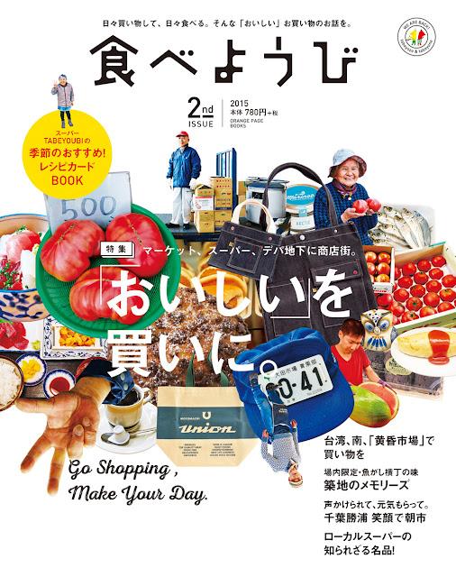食べようび1st ISSUE