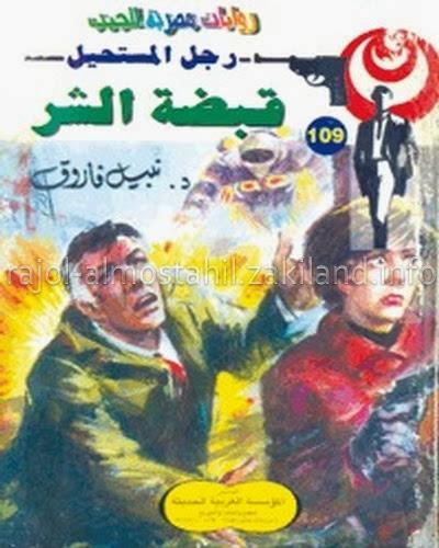 تحميل قراءة قبضة الشر رجل المستحيل أدهم صبري نبيل فاروق