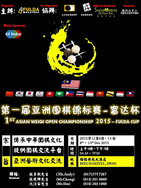 Announcement: 1st Asian Weiqi Open Championship 2015 - FULDA Cup