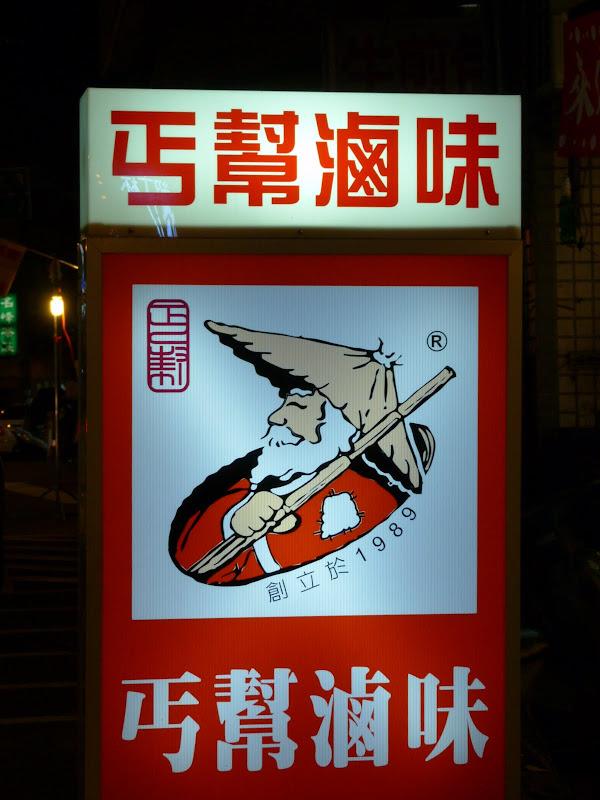 TAIWAN. Meli melo - P1130978.JPG