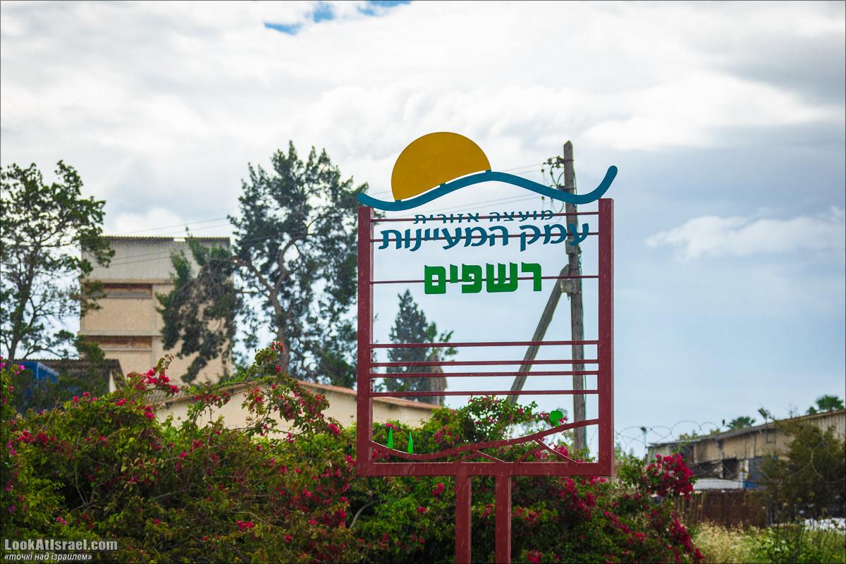Точки над iзраилем - Решафим