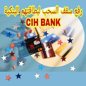 كيفية رفع سقف السحب من الصراف الآلي بواسطة البطاقة البنكية عن طريق التطبيق cih mobile لبنك CIH BANK