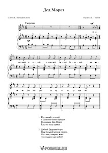 """Песня """"Дед Мороз"""" Музыка В. Герчик: ноты"""