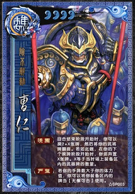 Cao Ren SP