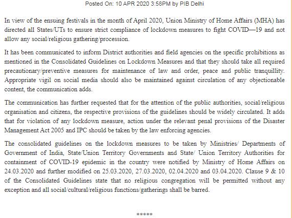 राज्य सरकारें किसी भी तरह के आयोजन को न दे परमीशन, कोरोना महामारी के चलते गृह मंत्रालय की अपील
