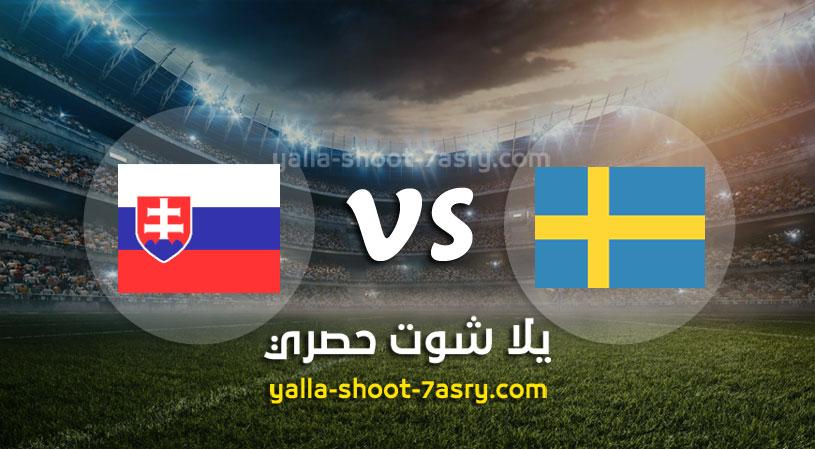 مباراة السويد وسلوفاكيا