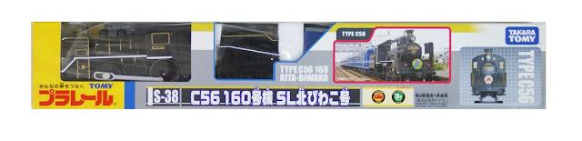 Đồ chơi tàu hỏa S-38 C56 Biwako ShinKanSen
