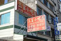 三富小吃店