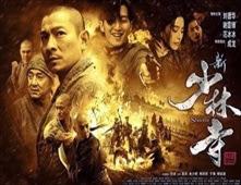 فيلم Shaolin