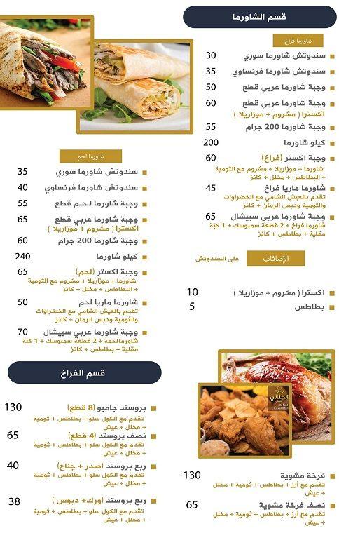 منيو مطعم الجناني الدمشقي 2