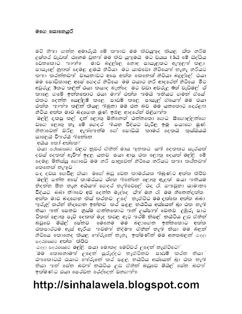Best Site For Download Sinhala Wal Katha : Sinhala Wal Katha