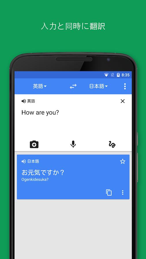 Google 翻訳- スクリーンショット