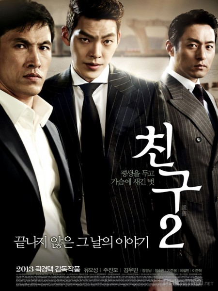 Bạn bè 2: Di sản vĩ đại - Friend 2: The Great Legacy (2013)