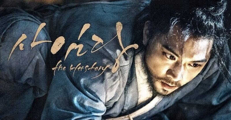 Saimdang: The Herstory Korea Drama