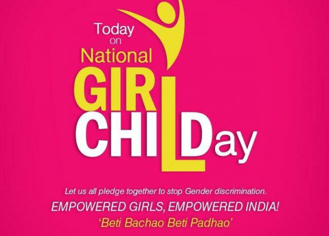 राष्ट्रीय बालिका दिवस पर स्लोगन, National Girl Child Day 2020 Slogan in Hindi