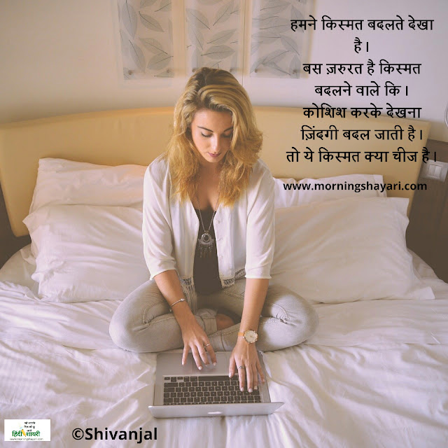 kismat shayari image kismat shayari images in hindi kismat shayari pic kismat images in hindi kismat shayari in hindi images kismat shayari image download kismat shayari wallpaper kismat image shayari