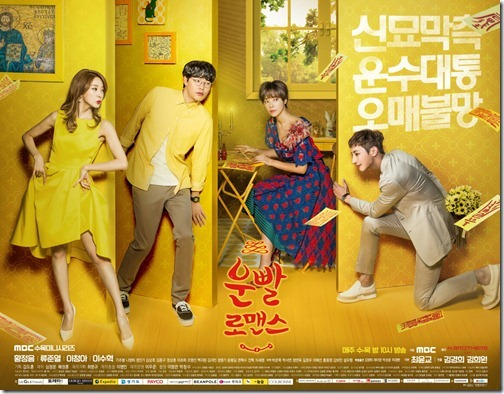 Lucky-Romance-Poster4_thumb[4]