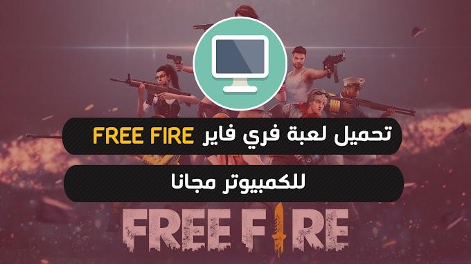 تحميل لعبة فري فاير Free Fire للكمبيوتر مجانا