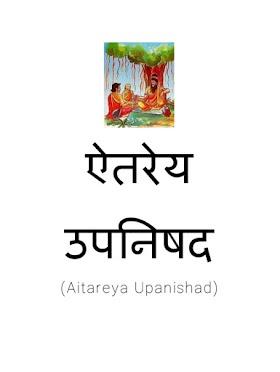Aitareya Upanishad ऐतरेय उपनिषद्