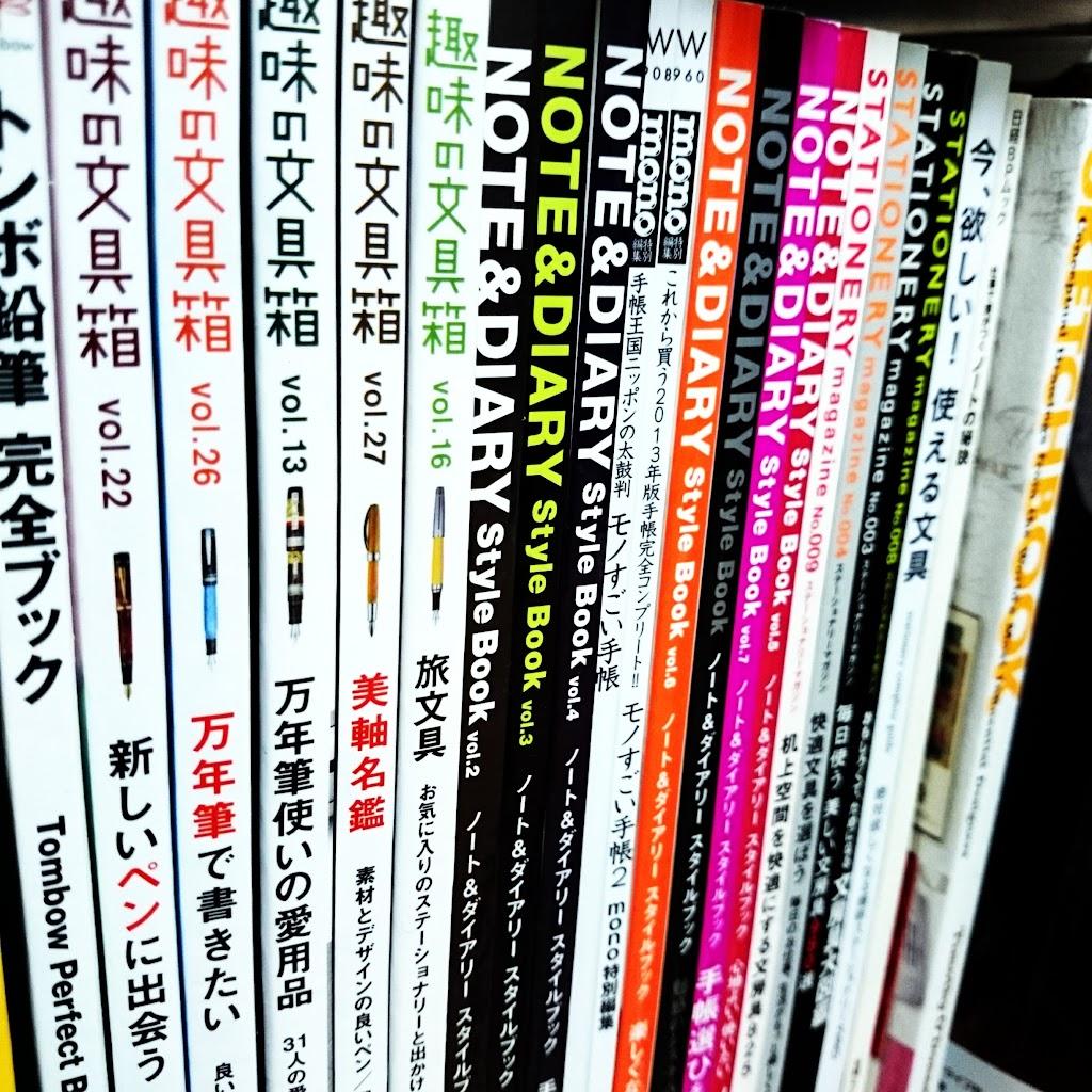 趣味の文房具