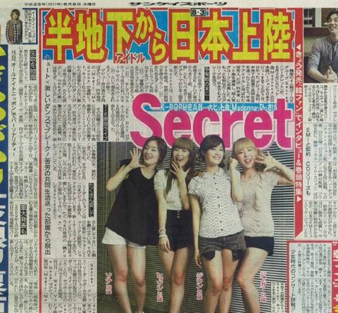 เตรียมพบกับ SECRET ในเวอร์ชั่นภาษาญี่ปุ่น