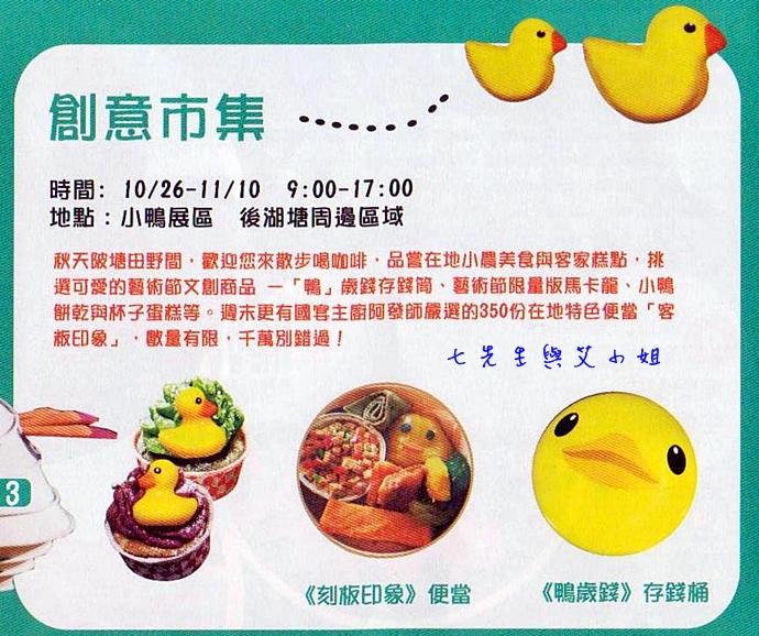 20 桃園縣地景廣場藝術節 黃色小鴨