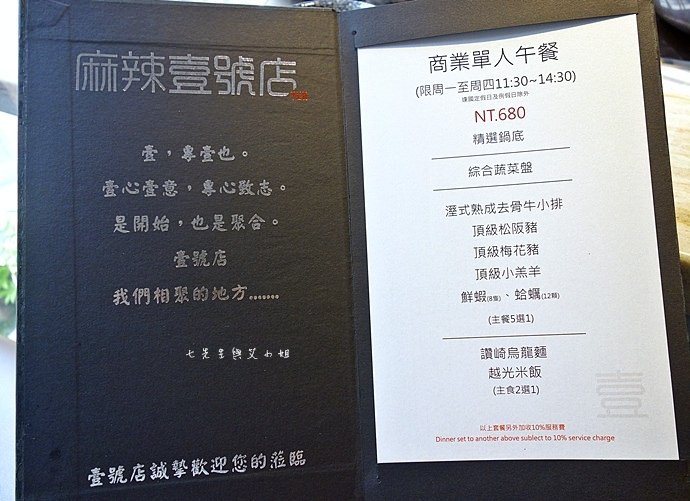 12 麻辣壹號店