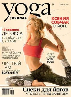 Читать онлайн журнал<br>Yoga Journal (№74 Апрель 2016 Россия)<br>или скачать журнал бесплатно