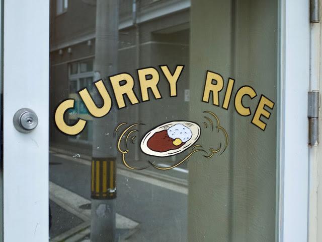 CURRY RICEと書かれた扉