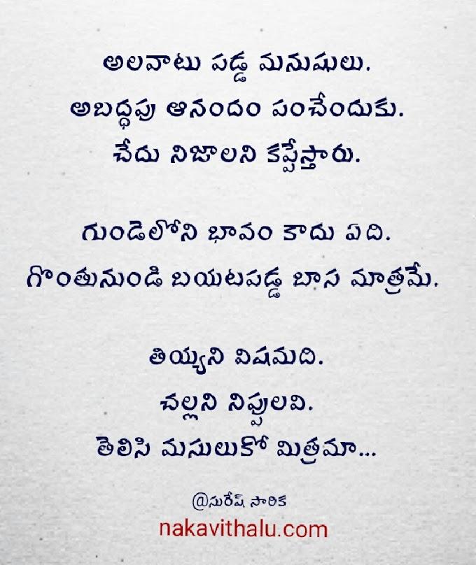తెలిసి మసులుకో మిత్రమా - Telugu kavithalu on life