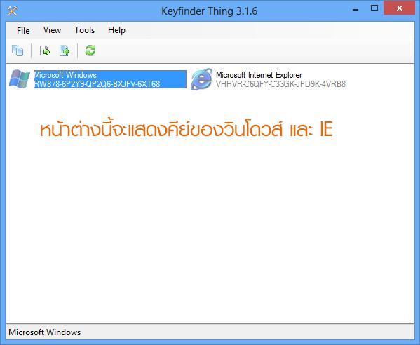 Activation Windows 8 อย่างชัวร์ๆ ไม่มั่วนิ่มกับนาย C-GRu W8act12