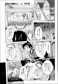 Chou Saisentan Kanojo ♪ Ch.1-5